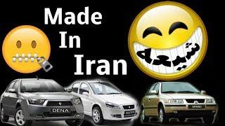 IRAN MADE LIES, ساخت ايران شيعه « موتور ـ ماشين ـ جت ـ موشک » ـ باور کنيد! ؛