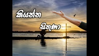 Sinhala New Christian Song  Sinhala hymn  kiyanna sithuna  (කියන්න සිතුණා) With Lyrics