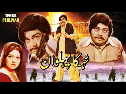 TEHKA PEHLWAN (1979) - NANHA & MUSARRAT SHAHEEN - OFFICIAL PAKISTANI MOVIE