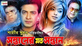 Janam Janamer Valobasha | Shakib Khan | Bubbly | Apu Biswas - Shakib Khan Super Action Bangla Movie