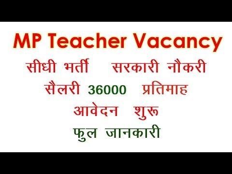 Xxx Mp4 MP Teacher Vacancy Sarkari Result 2018 Sarkari Results Inhindi Govt Jobs Latest Govt Jobs2018 3gp Sex