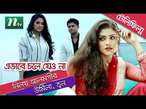 Bangla Natok   এভাবে চলে যেও না (Evabe Chole Jeo Na) I Niloy, Urmila, Afrina, Robin I Telefilm