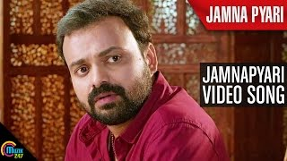 Jamna Pyari Video Song HD || Kunchacko Boban || Official