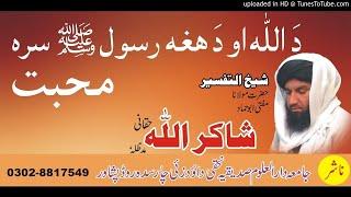 #pashto islamic bayan, Allah aur Rasool (S.A.W) Say Muhabbat by Hazarat Maulana Mufti Abu Hammad Sha