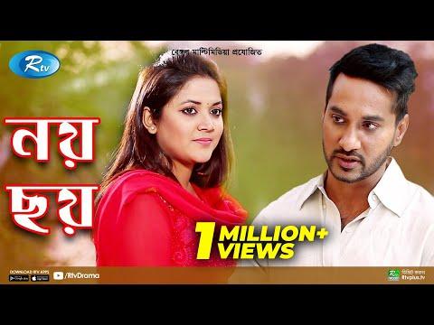 Xxx Mp4 Noi Choi নয় ছয় Shajal Noor Urmila Srabonti Kar Shikha Khan Rtv Drama Special 3gp Sex