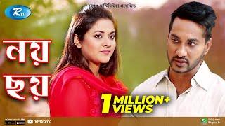 Noy Choy | নয় ছয়  | Shojol | Urmila Srabonti Kor | Mahfuz Islam | Shikha Khan | Rtv Drama