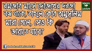 কেউ যদি রমজান মাসে মারা যায় সে কি জান্নাতে যাবে? - Dr Zakir Naik Bangla Lecture New Part-113