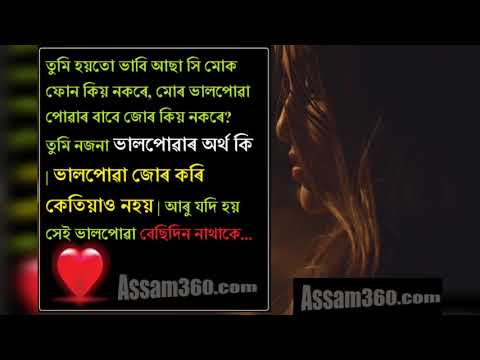 Xxx Mp4 New Assamese Hear Touching WhatsApp Facebook Sad Status Video অসমীয়া ফেচবুক দুখৰ ভিডিও 3gp Sex