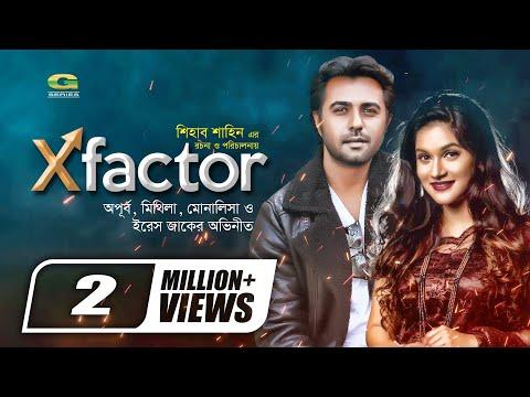 Xxx Mp4 X Factor Telefilm HD1080p 2017 Ft Apurba Mithila Monalisa Iresh Zaker 3gp Sex