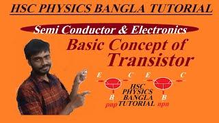 Transistors | HSC Physics BanglaTutorial
