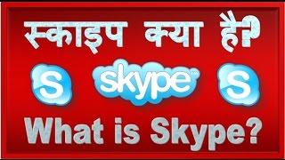 What is Skype? Skype kya hai? Hindi video by kuch bhi sikho