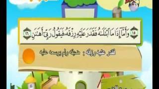 المصحف المعلم  سورة الفجر  قناة سمسم للأطفال.avi