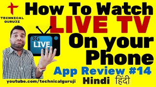 [Hindi/Urdu] How to Watch Live TV in Android | Android App Review #14