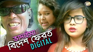 Bangla Comedy - Vadaima Bidesh Ferot | ভাদাইমা বিদেশ ফেরত