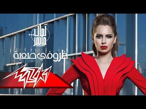 Xxx Mp4 Zrofy Saaba Amal Maher ظروفى صعبة امال ماهر 3gp Sex