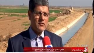 Iran Consolidation of agricultural lands, Khuzestan يكپارچه سازي زمين هاي كشاورزي خوزستان ايران
