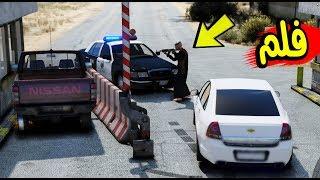 فلم : سرقنا سيارة خوينا و ما كان يدري !!! ( انسجن )