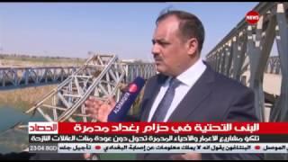 """حزام بغداد .. انهيار البنى التحتية وخروج الجسور عن الخدمة   """"للشرقية نيوز """" خطاب عادل"""