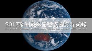 ᴴᴰ⁶⁰ 2017泰利颱風衛星雲圖影片記錄