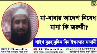 Ma Babar Adesh Nisedh Mana Ki Jorury?  Sheikh Burhanuddin Bin Iskandar Madani