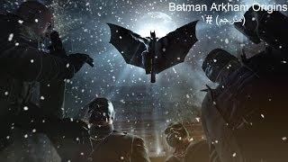 Batman Arkham Origins (مترجم - 1)