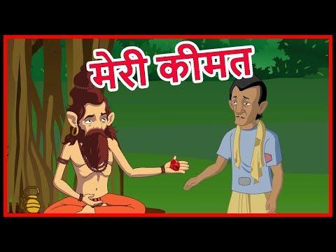 Xxx Mp4 जादुई पत्थर Hindi Kahaniya Moral Stories For Kids Hindi Cartoon Kahaniyaan Maha CartoonTV XD 3gp Sex