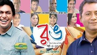 Rong | Drama | Episode 1 - 11 | Chanchal Chowdhury | Badhon | Hasan Masood | Nafisa jahan