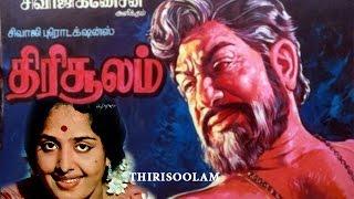 Thirisoolam | classic tamil full length movie | Sivaji Ganesan |  K. R. Vijaya | Sripriya