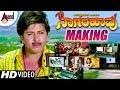 Nagarahaavu Making Dr Vishnuvardhana S R Puttanna Kanagal Eshwari Productions Nagarahavu mp3