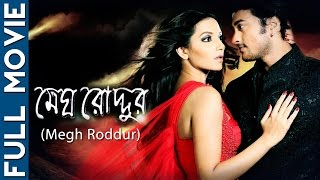 Megh Roddur (HD) - Superhit Bengali Movie | Palash Ganguly | Subhashree Ganguly | Deboina Dutta
