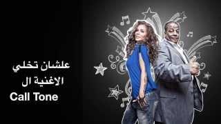 """نيكول سابا و عبد الباسط حمودة """"مفيش مستحيل"""" ميكس 1 - """"Mafeesh Mostaheel"""" unreleased Mix 1"""