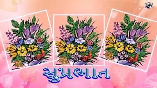 Gujarati ગુજરાતી ભાષા ગુડ મોર્નિંગ ફૂલો દરેકને દરેકને માટે શુભેચ્છા સંદેશ