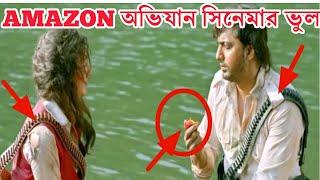 Amazon Obhijan Movie Mistake I Bengali movie mistake I আমাজন অভিযান I Redcard Bengal I dev I 2018