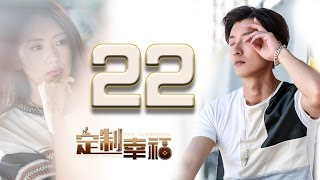 【定制幸福】Customize Happiness 22 喬任梁、童瑤、米露