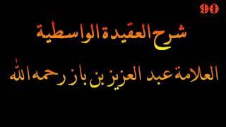 شرح العقيدة الواسطية - العلامة عبد العزيز بن باز رحمه الله