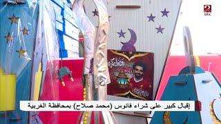 شاهد رد فعل محمد صلاح على طرح فانونس صلاح في الأسواق المصرية