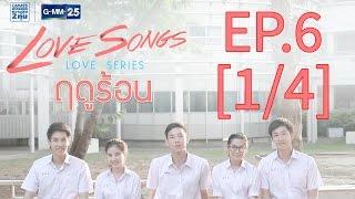 Love Songs Love Series ตอน ฤดูร้อน EP.6 [1/4] (ตอนจบ)