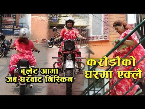 Xxx Mp4 करोडौको घरमा एक्लै ६१ बर्षकी बुलेट आमा घरमा पुग्दा यस्तो 61 Years Old Women Bullet Bike Rider 3gp Sex