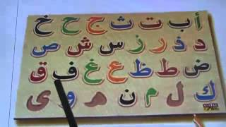 Arabic Alphabet Song Alif Baa Taa. Mash Allah