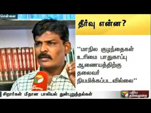 Xxx Mp4 A Talk On Minor Sex Abuse And Solution To It By Devaneyan 3gp Sex