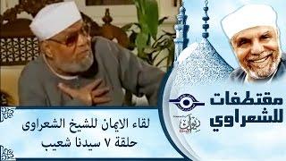 الشيخ الشعراوى | لقاء الايمان | الحلقة ٧ - سيدنا شعيب