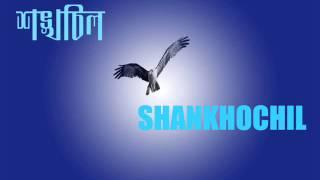 Shankhochil - Nao Gaan Bhore Nao Pran Bhore