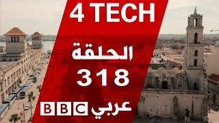 حلقة خاصة من كوبا - 4TECH