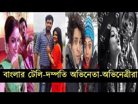 Xxx Mp4 বাংলা টেলি তারকা দম্পতি অভিনেতা ও অভিনেত্রী Bengali Actor Actress Real Life Husband Wife Couple 3gp Sex