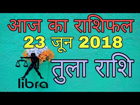 Xxx Mp4 तुला राशि Tula Rashi Aaj Ka Rashifal Aaj Ki Tula Rashi Rashifal In Hindi 23 June 2018 3gp Sex