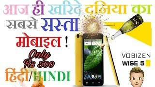 How to get android mobile only 499 rs - full information in Hindi / urdu
