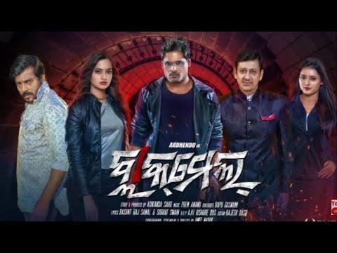 Xxx Mp4 Blackmail Movie Audio Release Prema Ra Rangoli Bou Mariba Humane Sagar Screen News Odia 3gp Sex
