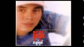 ၀ိုင္၀ိုင္း တစ္ကိုယ္ေတာ္=Myanmar song