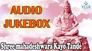 Shree Mahadeshwara Kayo Tande Jukebox | Devotional Songs