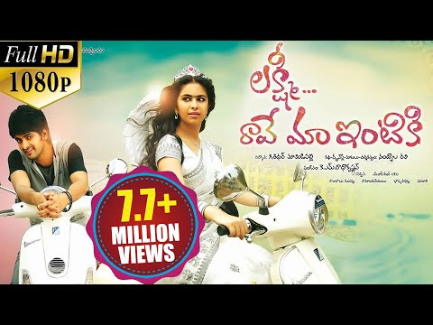 Lakshmi Raave Maa Intiki Latest Telugu Full Movie || Volga Video || 2015